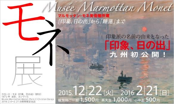 monet_exhibition