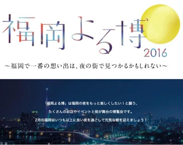 yoruhaku2016