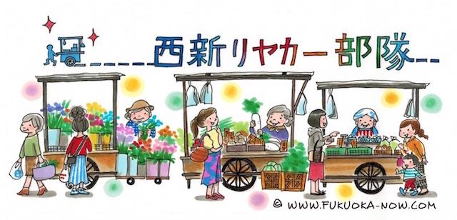 fn209fukuoka topic