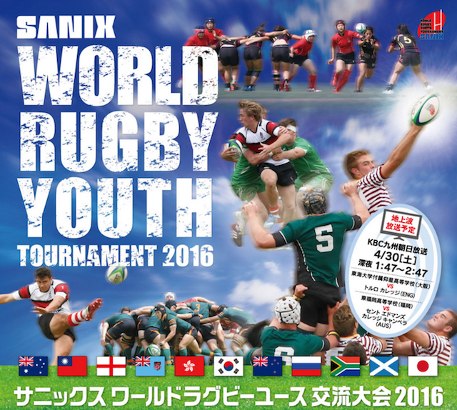 sanix world rugby youth