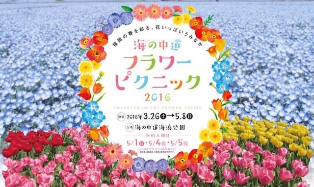 uminonakamichi flower picnic