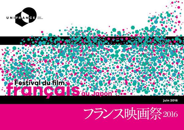 frenchfilmfest