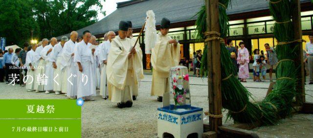 hakozaki shrine cultural fest