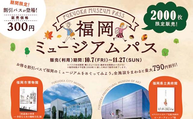 fukoka-museum-pass